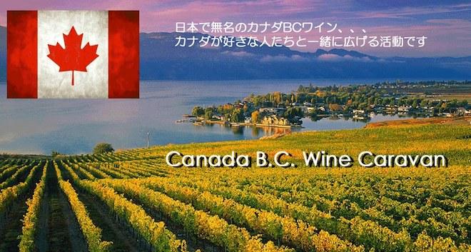 wine-kai